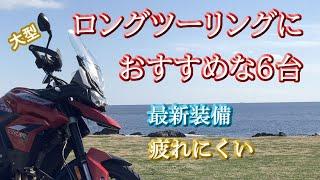 ロングツーリングに最適な【おすすめ】大型バイク6台