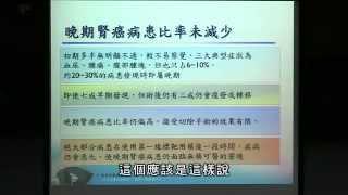 認識腎細胞癌 台北榮民總醫院泌尿外科 林子平醫師 thumbnail