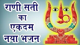 Latest RaniSati Dadi Bhajan 2018 !! बिगड़ी बना दे म्हारी मावड़ी !! Saurabh Madhukar