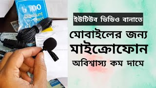 মোবাইলের জন্য মাইক্রোফোন | microphone for mobile | mobile microphone price | microphone for YouTube