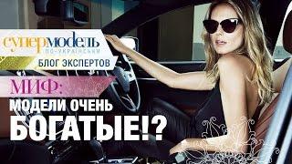 Все модели очень богатые: правда или миф? Знают Сергей Никитюк и Алла Костромичева