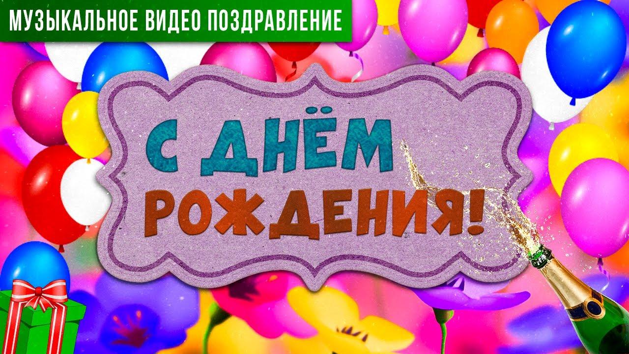 Krasivoe Pozdravlenie S Dnem Rozhdeniya Video Pozdravlenie Youtube