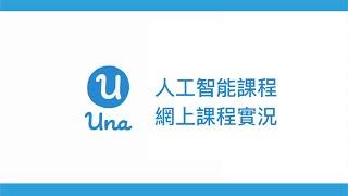 Publication Date: 2020-05-09 | Video Title: 聖公會李福慶中學 Una 人工智能課程網上課程實況