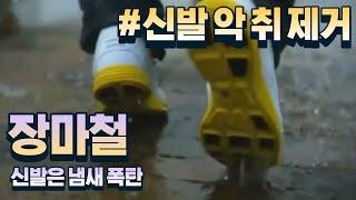 ⛱ 비오는 장마철 신발 관리 꿀팁 ⛱...냄새 폭탄  …