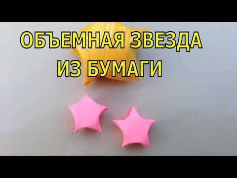 как сделать объёмную звезду из бумаги фото