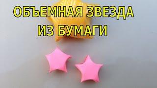 Объемная звезда из бумаги. Оригами.
