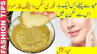 Instant Face Whitening Formula | Skin Whitening Tips/Eid Special
