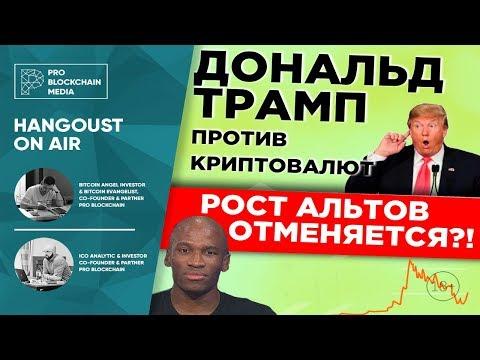 Дональд Трамп против криптовалют / Рост альтов отменяется?!