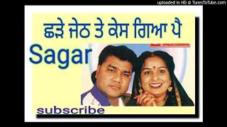 Chade-Jeth-Uthe-Case9-Satnam-Sagar,Sharanjit-Shammi