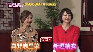 真野恵里菜 とと姉ちゃん出演シーン 真野恵里菜 検索動画 5