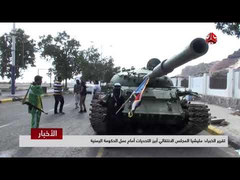 تقرير الخبراء : مليشيا المجلس الانتقالي أبرز التحديات أمام عمل الحكومة اليمنية