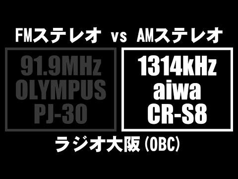 FMステレオ vs AMステレオ on ラジオ大阪(OBC)