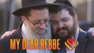 My Dear Rebbe by Benny Friedman and Yitzy Waldner