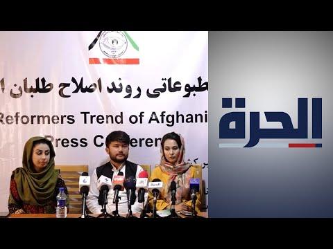 منظمات حقوقية تندد بالعنف ضد المرأة بمناطق طالبان