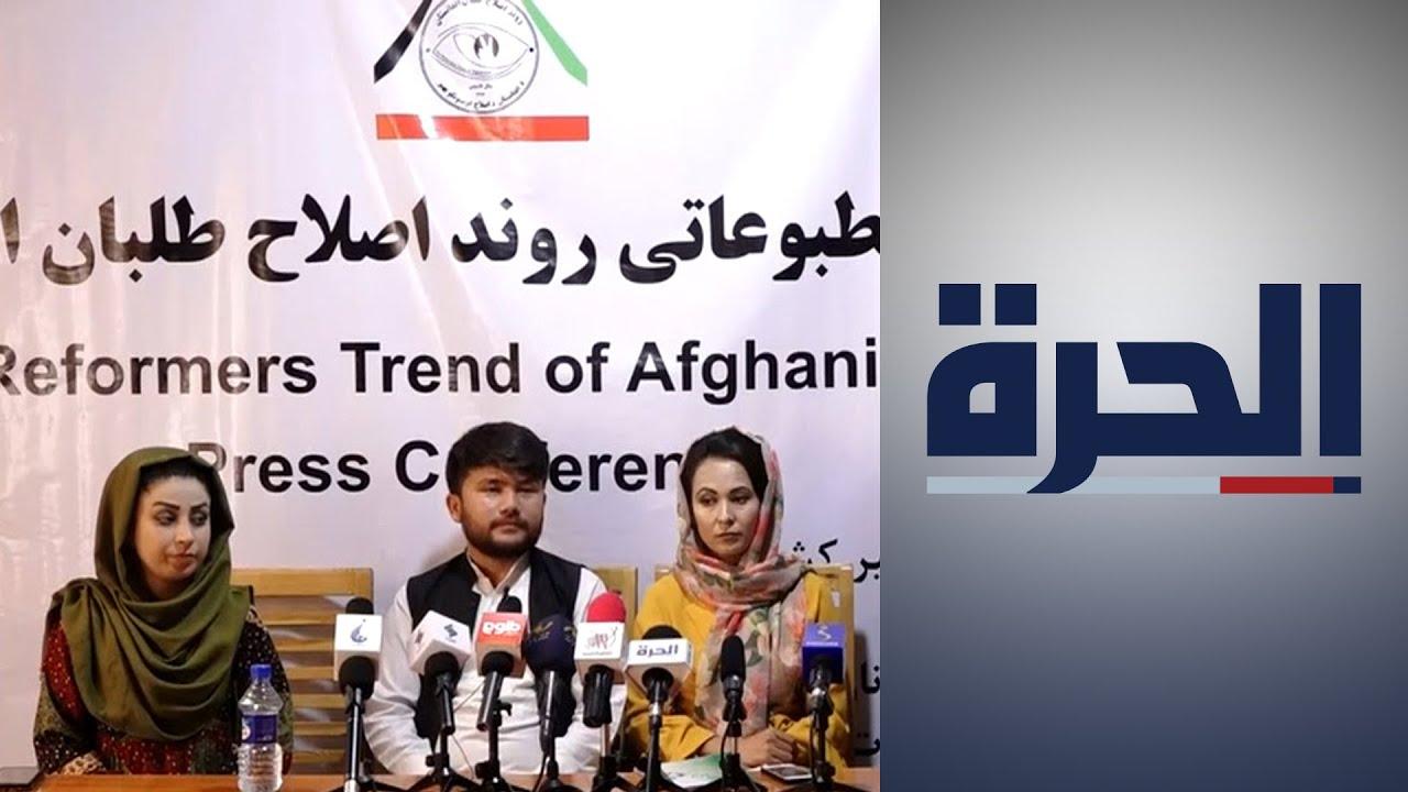 منظمات حقوقية تندد بالعنف ضد المرأة بمناطق طالبان  - 19:54-2021 / 7 / 16