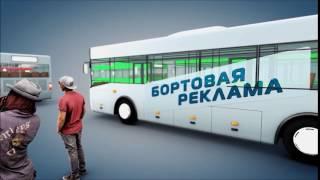 Реклама на транспорте в Орле (www.orelplazmatv.ru)(, 2016-05-29T22:49:37.000Z)