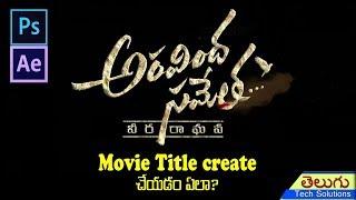 Aravindha Sametha Movie Title Animation in After Effects | aravindha sametha
