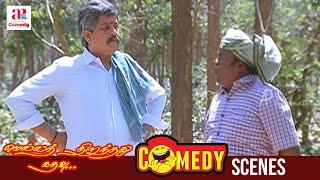 Mella Thiranthathu Kathavu Full Comedy
