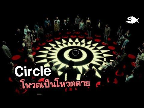 Circle โหวตเป็น โหวตตาย | สปอยหนัง | ดูหนังนอกกระแส Movie review
