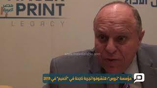 مصر العربية | مؤسسة