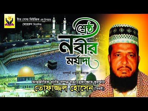 MD Tofazzal Hossain - Sreshtho Nobir Morjada | Bangla Waz Video | Chandni Music