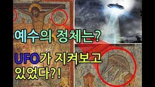 [충격]예수의 정체와 기독교의 정설이 뒤집힌다? 예수의 십자가에 외계인이 지켜보고 있었던 것이 판명되었다!