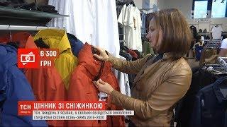 У скільки українцям обійдеться оновлення гардеробу на сезон осінь-зима 2019-2020