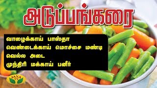 Adupangarai 13-03-2020 Jaya Tv Samaiyal