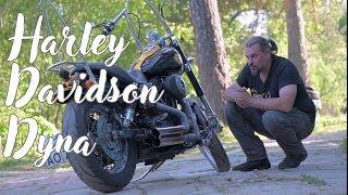 Просто и правильно? Harley Davidson Dyna, просто мотоцикл #МОТОЗОНА №54