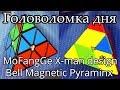 MoFangGe X-Man design Bell Pyraminx | Головоломка дня