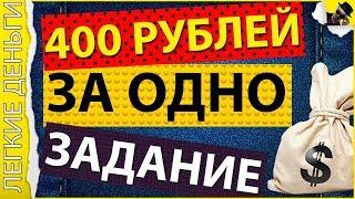 ЗАРАБОТОК БЕЗ ВЛОЖЕНИЙ 1500 р.. +50 РУБЛЕЙ БОНУС КАЖДОМУ. PROFITTASK / ЗАРАБОТОК В ИНТЕРНЕТЕ