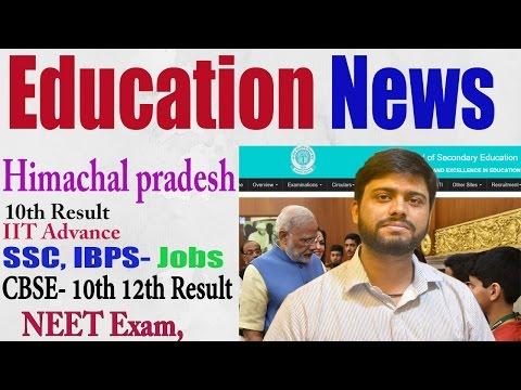 Education News #1 - CBSE Result 10th 12th,IIT advance NEET Exam dress Check, SSC, UP police job,Etc.