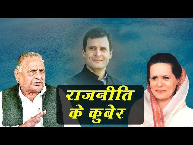 Mulayam, Rahul और Sonia राजनीति के धन्नासेठों में शामिल, चुनाव दर चुनाव बढ़ता गया खजाना ADR Report