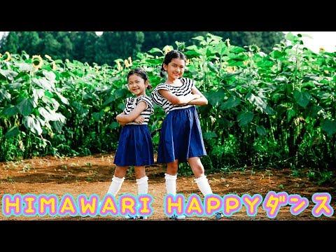ダウンロード iTunes https://music.apple.com/jp/album/himawari-happy-single/1475610996?app=itunes レコチョク ...