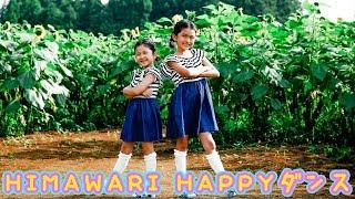 一緒に踊ろう♪「HIMAWARI HAPPY」ダンスバージョン☆振付練習☆himawari-CH