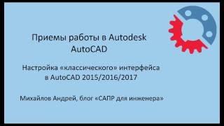 """""""Классический"""" интерфейс в AutoCAD 2015/2016/2017"""