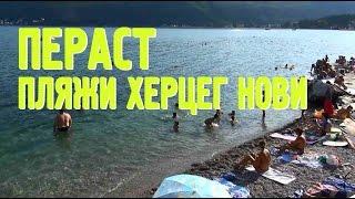 Герцег Нови, Пераст, пляжи Герцег Нови в Черногории(Герцег Нови расположен на берегу Бока-Которского залива. Пляжи которые мы здесь наблюдали, мне не очень..., 2014-07-23T20:48:11.000Z)