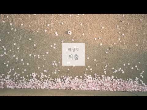 박성도 박성도 EP 외출 - 벚꽃극장