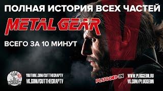 Вся история серии Metal Gear за 10 минут