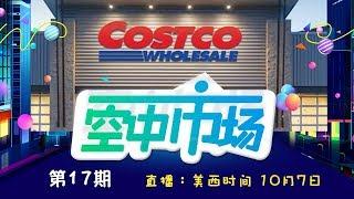 Costco十月优惠大放送!看到就赚到! 《空中市场》第17期 独家折扣! 价格低廉!物超所值!2019.10.07