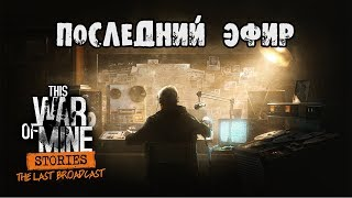 ПОСЛЕДНИЙ ЭФИР! - This War of Mine: Stories «The Last Broadcast»