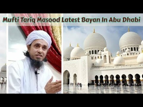 [11 Dec, 2017] Mufti Tariq Masood Latest Bayan @ Abu Dhabi, UAE