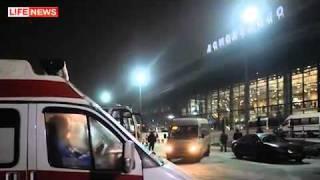 Теракт в аэропорту Домодедово. 24 января