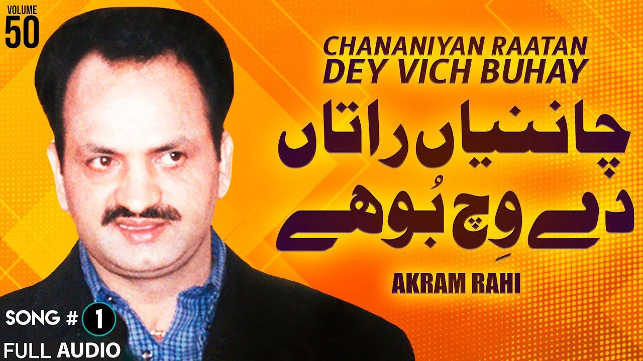 Chananiyan Raatan Dey Vich Buhay - FULL AUDIO SONG - Akram Rahi (2002)