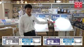 長寿命 LEDシーリングライト thumbnail