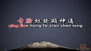 Mí Lè Jiù Kǔ Zhēn Jīng 弥勒救苦真经(二)2018