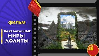 """DAN - Фильм """"Параллельные миры Лолиты"""""""