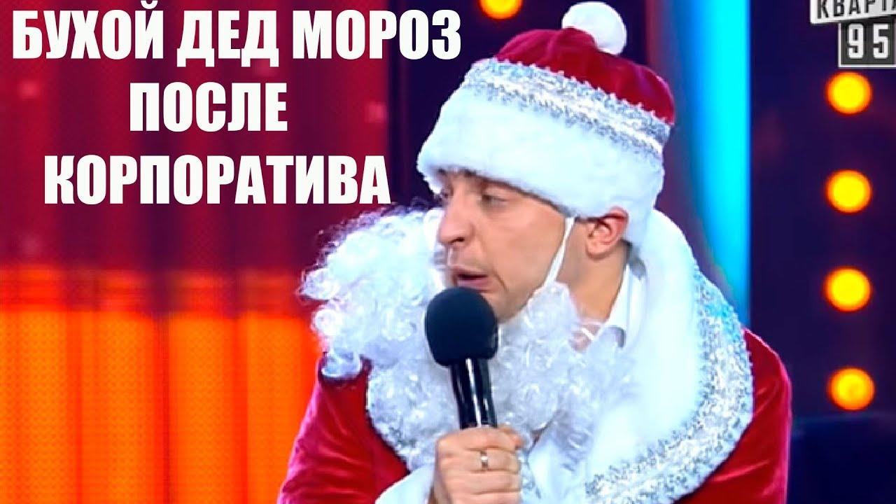 РЖАКА! Новый Год глазами пьяного Деда Мороза СМЕШНО ДО СЛЕЗ | Вечерний Квартал 95 Лучшее