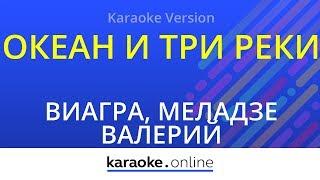 Океан и три реки - ВиаГра & Валерий Меладзе (Karaoke version)