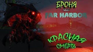 Fallout 4 Far Harbor Красная Смерть
